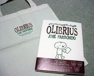 オリブリウスのゆかいな冒険